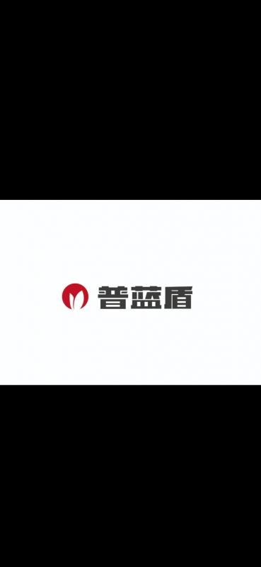 普尔蓝盾(江苏)安全防护装备有限公司